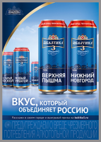 rexam-baltika-3-990-different-can-limited-edition-design-russian-cities-bigs
